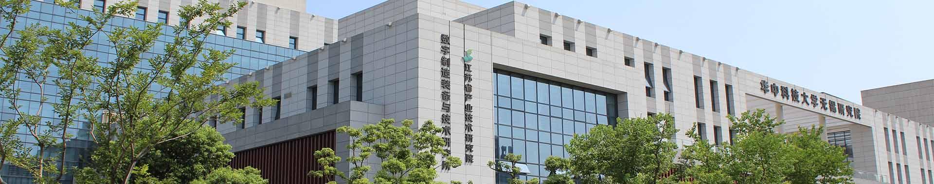 研究院大楼