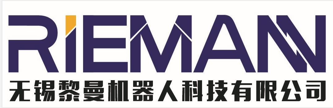黎曼机器人科技有限公司